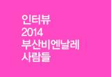 with 2014부산비엔날레 참여작가 - 윤영화, 수이지엔궈, 마사유키 코리다