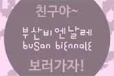 온라인 이벤트 '친구 태그 이벤트' 참여하고 2014 부산비엔날레 보러가자!