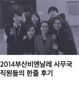 2014부산비엔날레 사무국 직원들의 한줄 후기