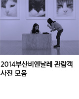 2014부산비엔날레 관람객 사진모음
