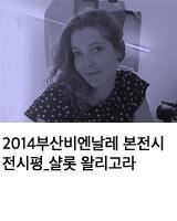 2014부산비엔날레 본전시 전시평_샬롯 왈리고라