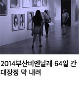 2014부산비엔날레 64일간 대장정 막 내려