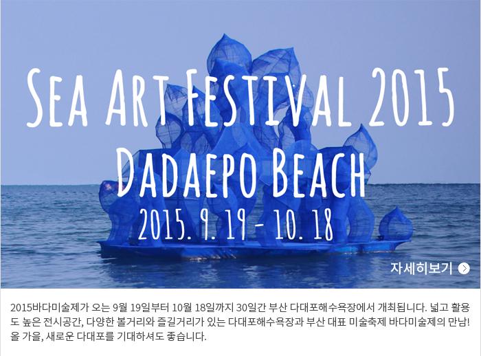 2015바다미술제 자세히보기