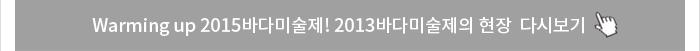 Warming up 2015바다미술제! 2013바다미술제의 현장 다시보기