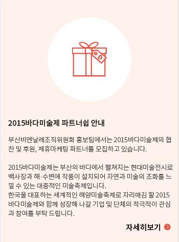 2015부산비엔날레 파트너쉽