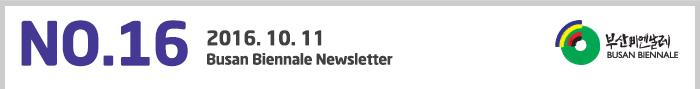 2016. 10. 11 부산비엔날레 뉴스레터 16호