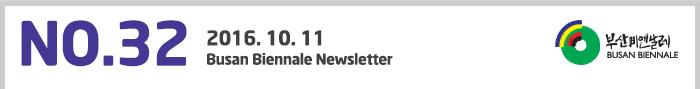 2016. 10. 11 부산비엔날레 뉴스레터 32호