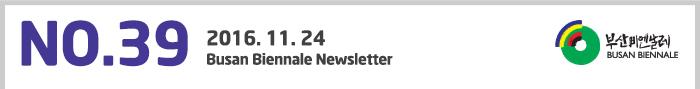 2016. 11. 24 부산비엔날레 뉴스레터 39호