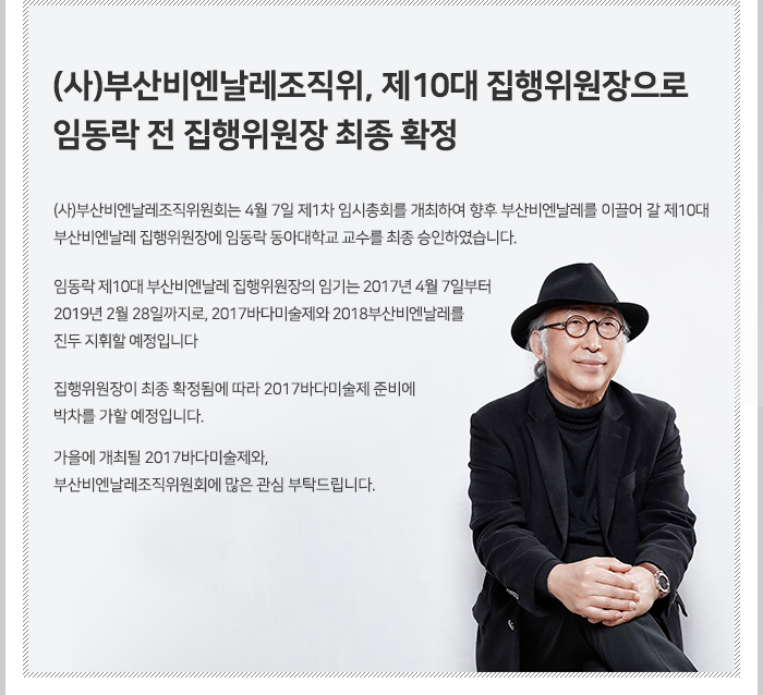 (사)부산비엔날레조직위, 제10대 집행위원장으로 임동락 전 집행위원장 최종 확정