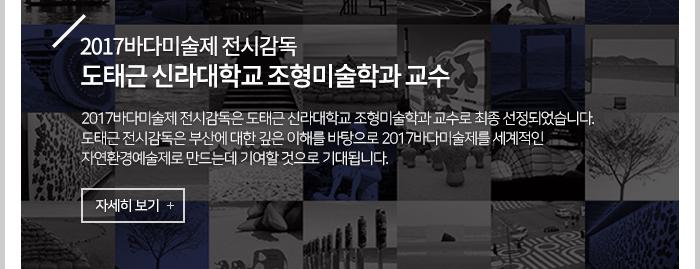 2017바다미술제 전시감독 도태근 신라대학교 조형미술학과 교수