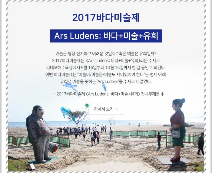 Ars Ludens: 바다+미술+유희