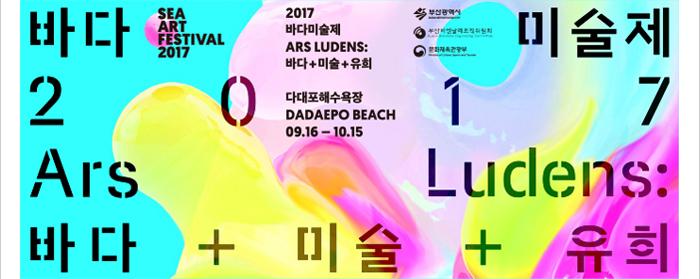 2017바다미술제 Ars Ludens: 바다+미술+유희
