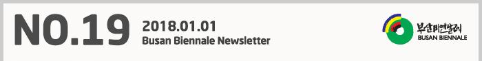 2017. 12. 29 newslpetter 19g