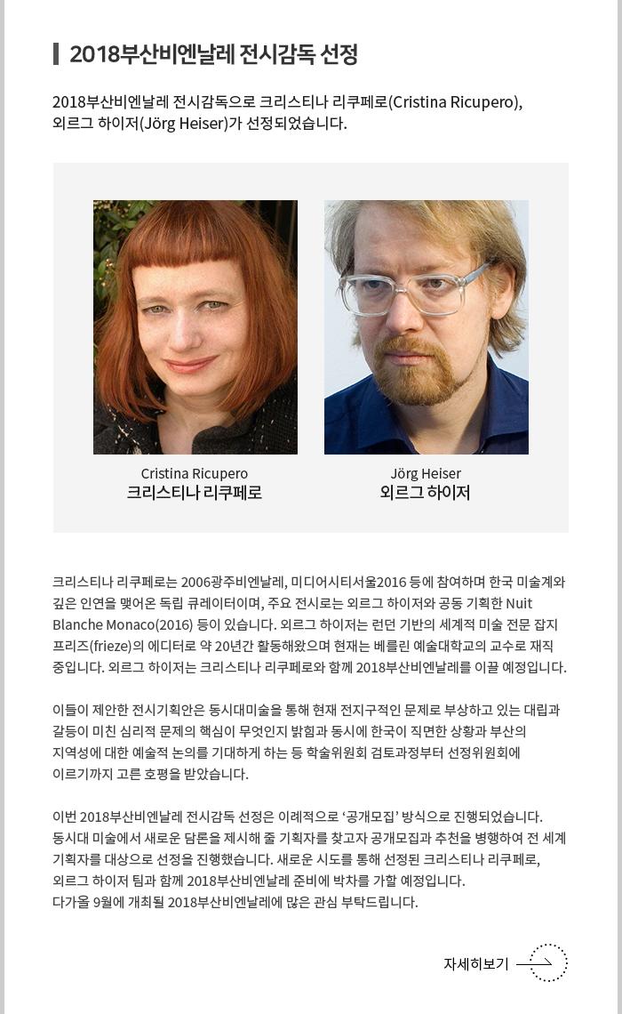 2018부산비엔날레 전시감독 선정